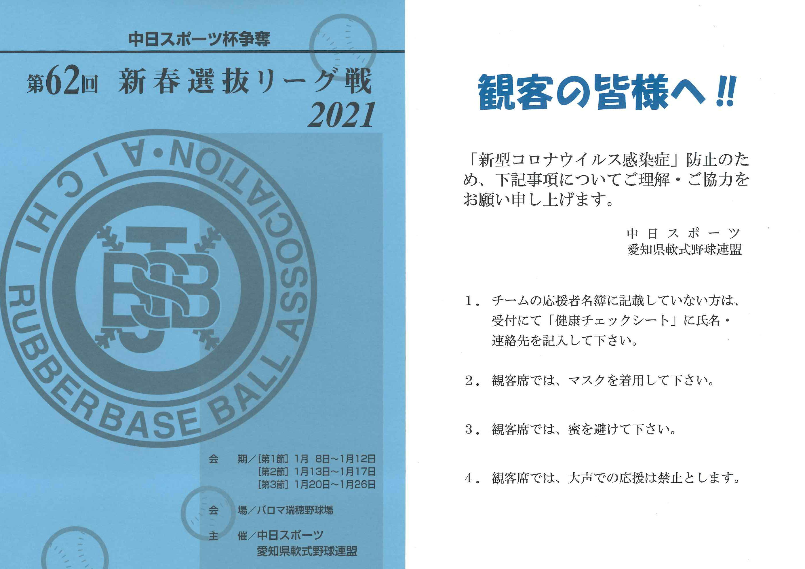 県 名簿 愛知 感染 者 新型コロナウイルス感染者情報